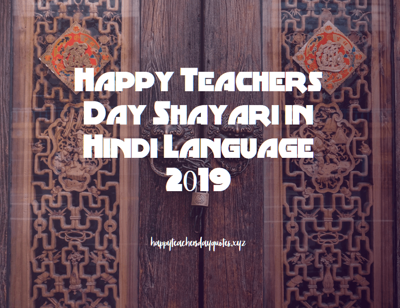 Happy Teachers Day Shayari in Hindi Language 2019